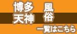 博多・天神の風俗一覧