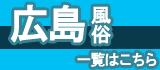 広島県の風俗一覧
