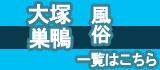 大塚・巣鴨の風俗一覧