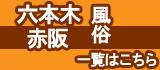 六本木・赤阪の風俗一覧