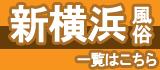 新横浜の風俗一覧