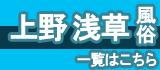 上野の風俗一覧