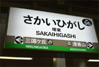 堺駅・堺東駅