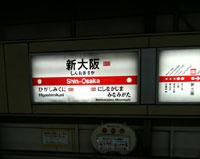 新大阪・西中島風俗街