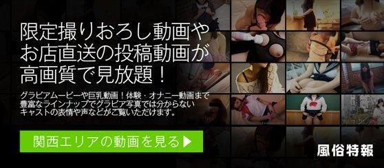 風俗特報関西エリアの撮り下ろし動画