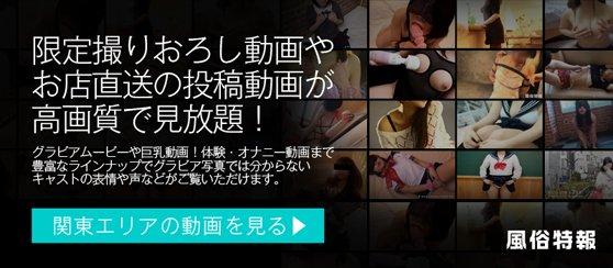 風俗特報関東エリアの撮り下ろし動画
