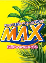 MAX池袋