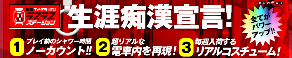 恋愛白書in横浜