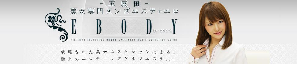 美女専門メンズエステ+エロ e-body(イーボディ)