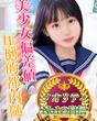 マリア女学館体験入店ニュース