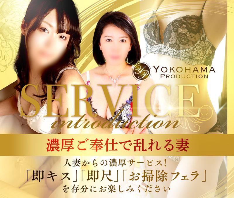 YOKOHAMA Production