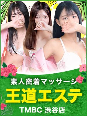 渋谷リラックスクラブ S.R.Cメイン画像