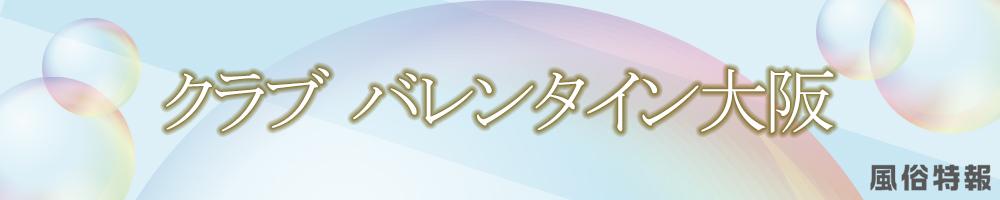 クラブバレンタイン大阪