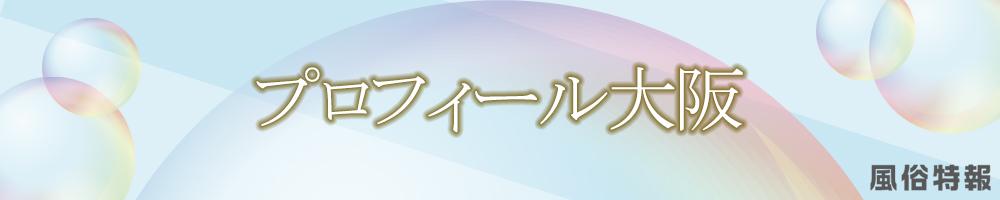 プロフィール大阪