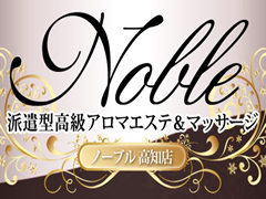 Noble-ノーブル-高知店