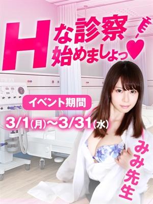 栄町ヘルス最安値!?