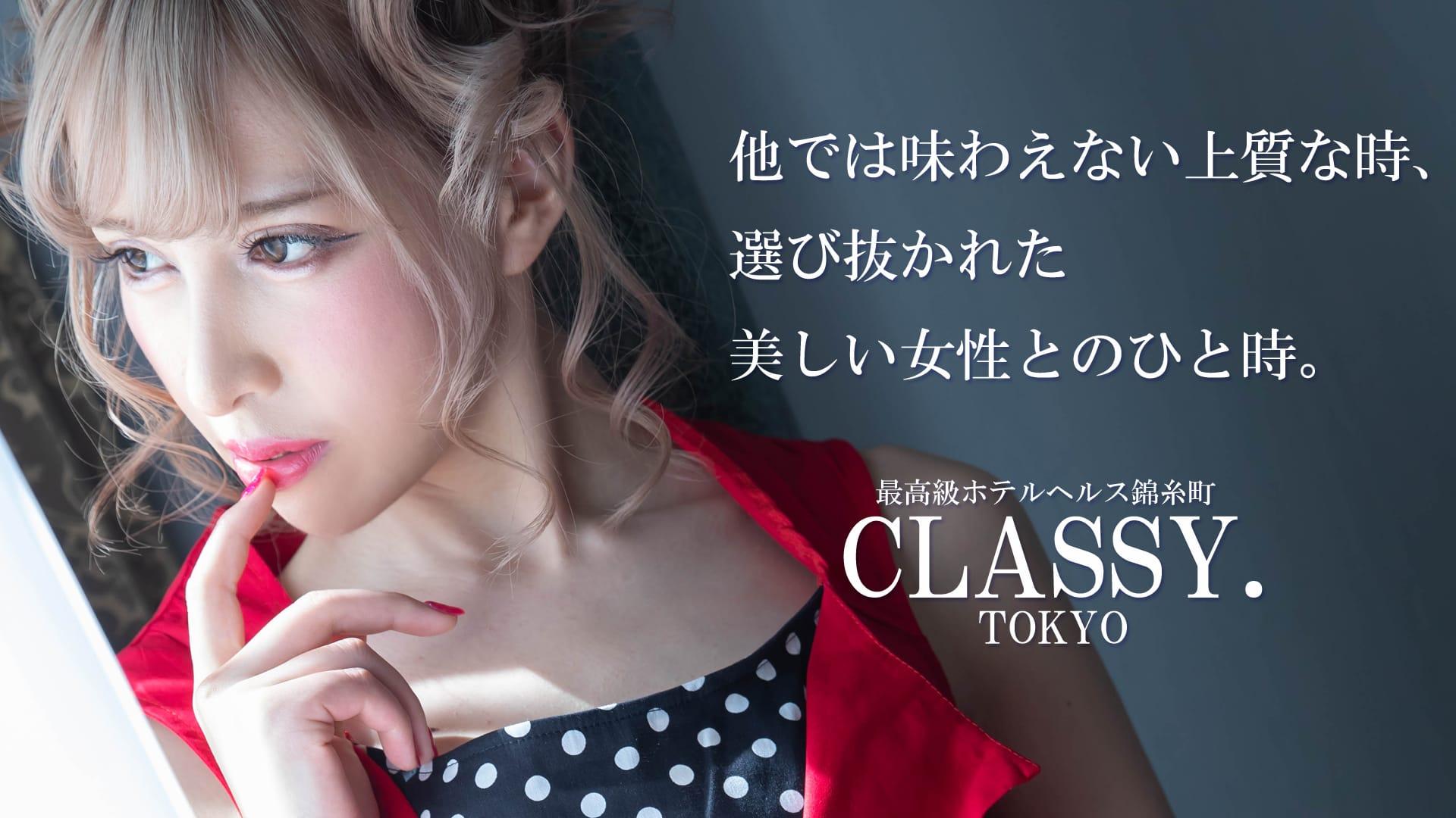 CLASSY.東京・錦糸町店