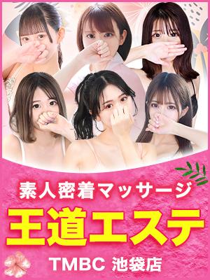 東京メンズボディクリニック TMBC 池袋店