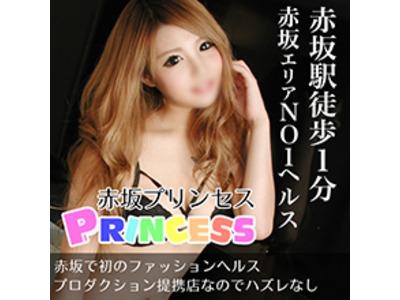 赤坂プリンセス