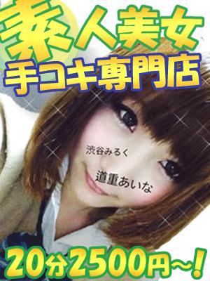 渋谷ミルクメイン画像