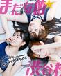 激カワ渋谷NO.1デリヘルまだ舐めたくて学園渋谷校~舐めたくてグループ~