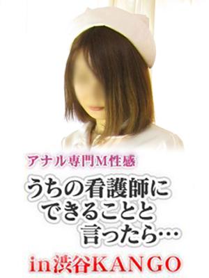 うちの看護師にできることと言ったら・・・in渋谷KANGOメイン画像