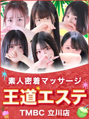 立川リラックスクラブ T.R.Cメイン画像