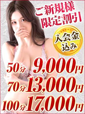 ANEJE〜アネージュ池袋店〜