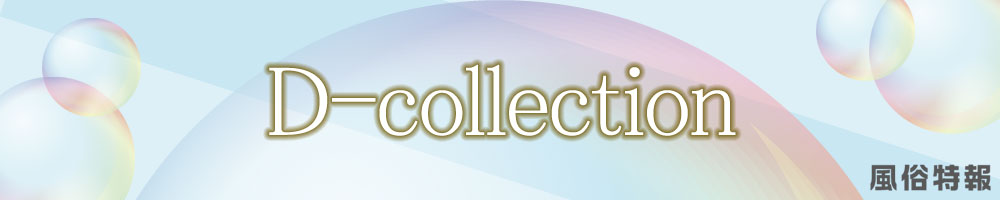 D-collection (ディーコレクション)