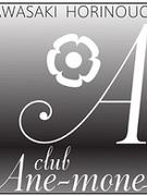 club Ane-moneイベント・ニュース