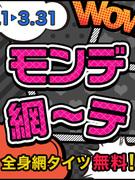 横浜モンデミーテイベント・ニュース