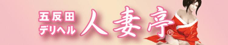 五反田 人妻亭
