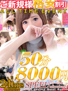 SPEED-スピード日本橋店イベント・ニュース