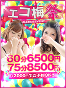SPEED eco -スピードエコ梅田店イベント・ニュース