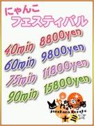 やんちゃな子猫十三店イベント・ニュース