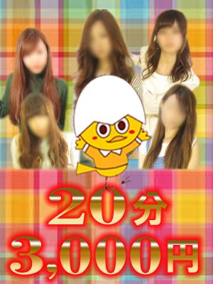 オナクラ愛情手コキ専門店 渋谷Chick~チック~メイン画像