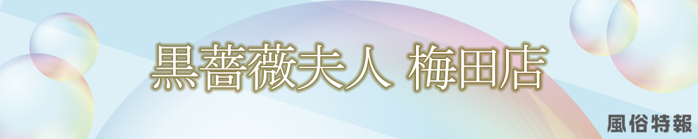 黒薔薇夫人 梅田店