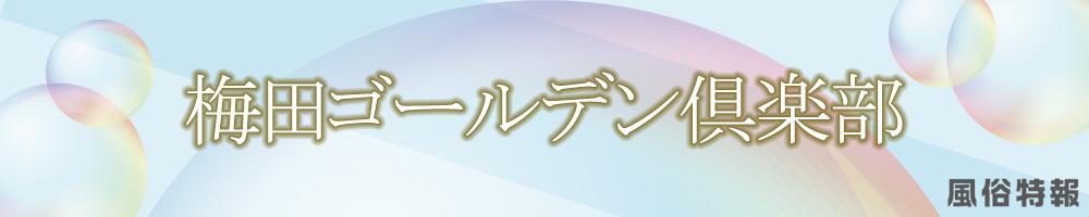 梅田ゴールデン倶楽部