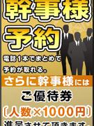 梅田ゴールデン倶楽部イベント・ニュース
