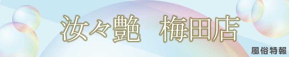 汝々艶-じょじょえん- 梅田店~素人人妻専科