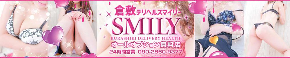 SMILY(スマイリー)