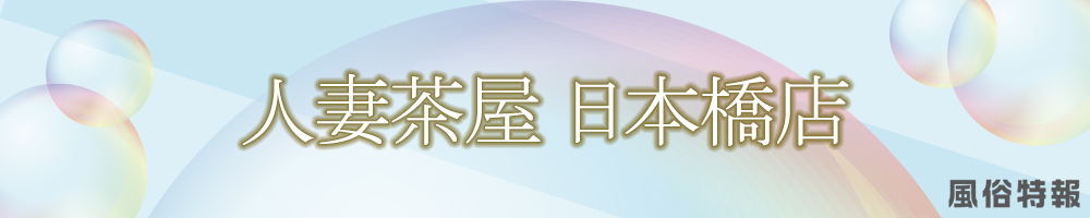 人妻茶屋 日本橋