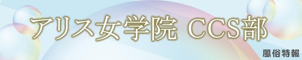 イメクラ委員会 アリス女学院 CCS部