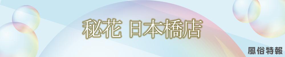 秘花-ひめか-日本橋店