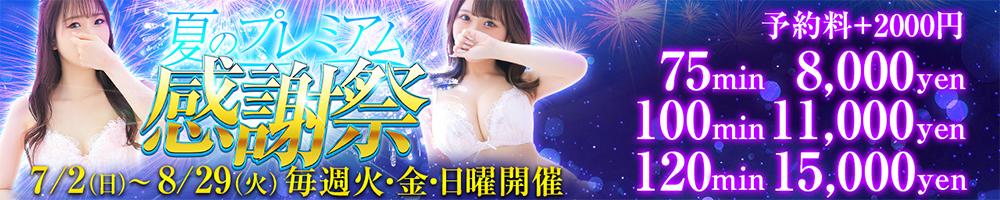 大阪回春性感エステ・ティーク
