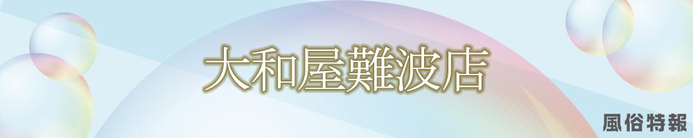 大和屋難波店