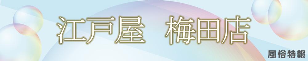 江戸屋梅田店