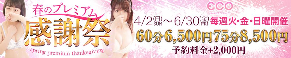 SPEED eco -スピードエコ京橋店