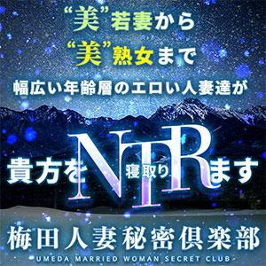 梅田人妻秘密倶楽部®