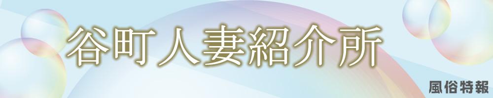 谷町人妻紹介所
